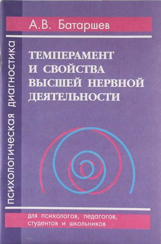 Батаршев А. В.  — Темперамент и свойства высшей нервной деятельности. Психологическая диагностика
