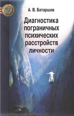 Батаршев А. В. — Диагностика пограничных психических расстройств личности