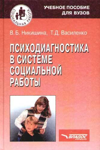 Никишина В. Б., Василенко Т. Д. — Психодиагностика в системе социальной работы