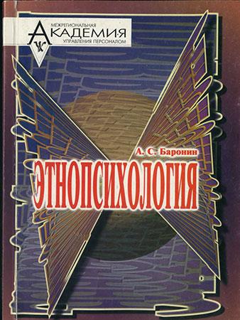 Баронин А. С. — Этнопсихология