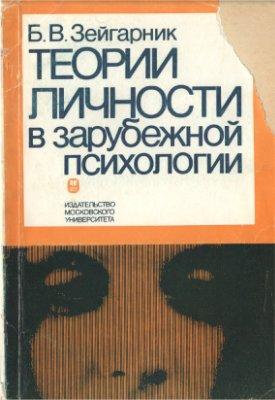 Зейгарник Б. В. — Теории личности в зарубежной психологии
