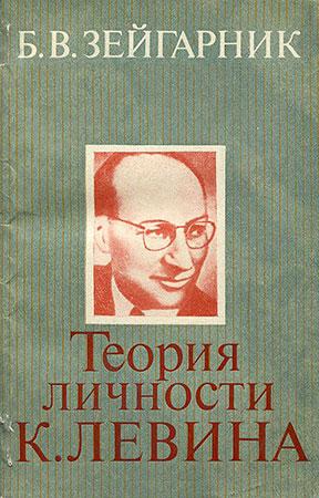 Зейгарник Б. В. —  Теория личности Курта Левина