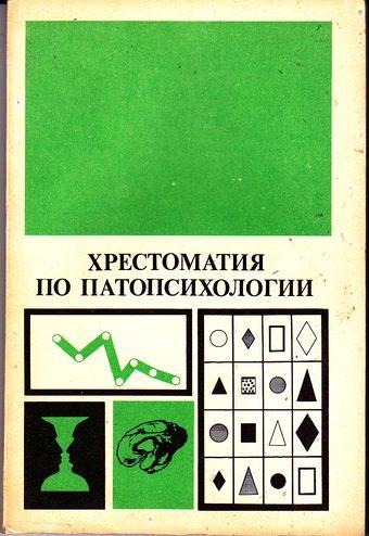 Зейгарник Б. В. — Хрестоматия по патопсихологии