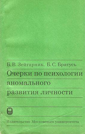 Зейгарник Б. В. — Очерки по психологии аномального развития личности