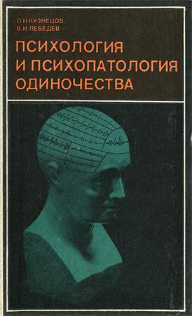 Кузнецов О. Н., Лебедев В. И. — Психология и психопатология одиночества