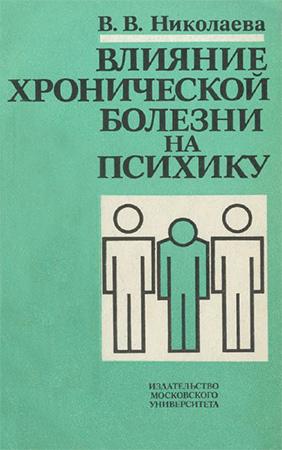 Николаева В. В. — Влияние хронической болезни на психику