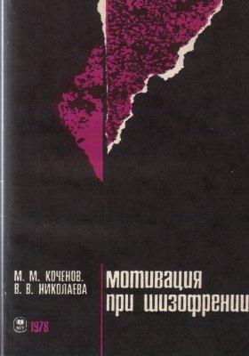 Николаева В. В., Коченов М. М. — Мотивация при шизофрении