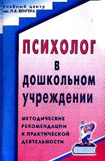 Лаврентьева Т. В. — Психолог в дошкольном учреждении