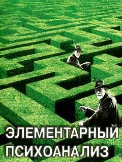 Решетников М. М. — Элементарный психоанализ