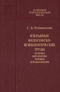 Рубинштейн С. Л. — Избранные философско-психологические труды. Основы онтологии, логики и психологии