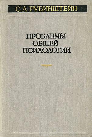 Рубинштейн С. Л. — Проблемы общей психологии