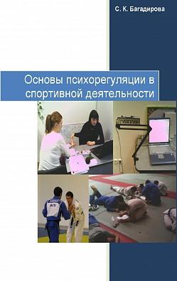 Багадирова С. К. — Основы психорегуляции в спортивной деятельности: учебное пособие