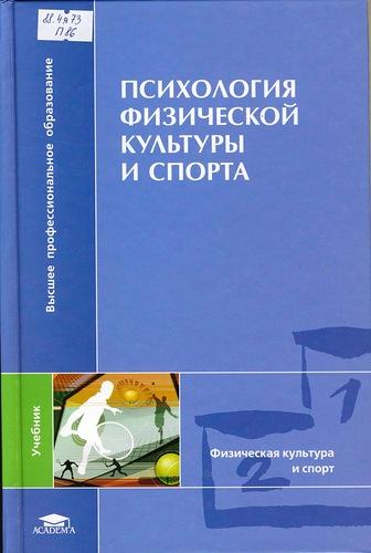 Родионов А. В. — Психология физической культуры и спорта