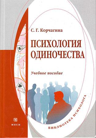 Корчагина С. Г. — Психология одиночества