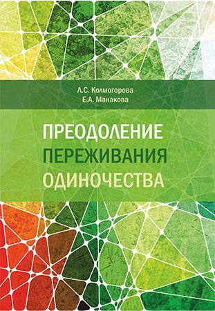 Колмогорова Л. С., Манакова Е. А. — Преодоление переживания одиночества