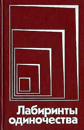 Покровский Н. Е. — Лабиринты одиночества