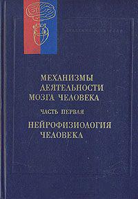 Бехтерева Н. П. — Механизмы деятельности мозга человека. Часть первая. Нейрофизиология человека