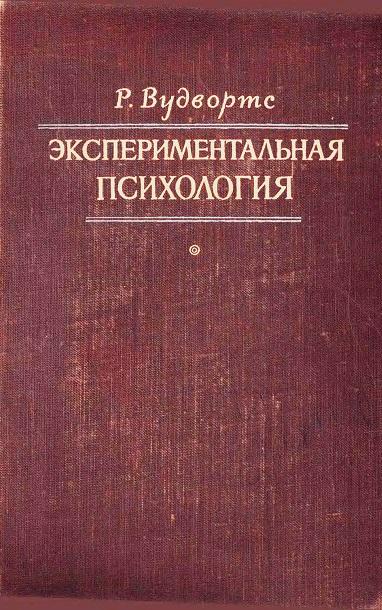 Роберт Вудвортс — Экспериментальная психология