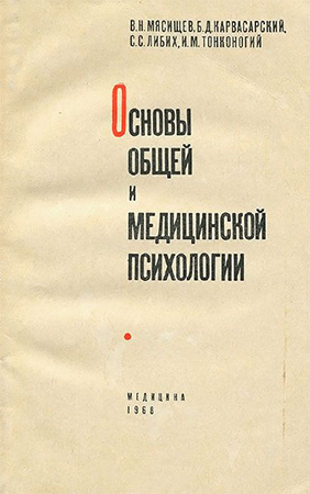Мясищев В. Н. — Основы общей и медицинской психологии