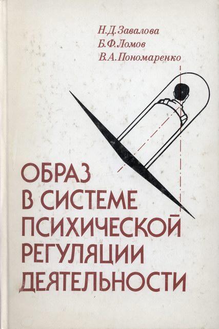 Завалова Н. Д., Ломов Б. Ф., Пономаренко В. А. — Образ в системе психической регуляции деятельности