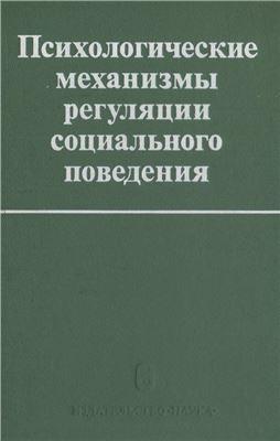 Бобнева М. И., Шорохова Е. В. — Психологические механизмы регуляции социального поведения